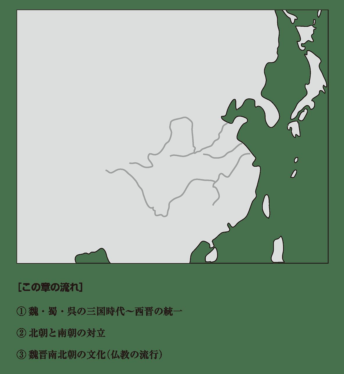 高校世界史 中国の分裂・混乱期0/右の地図+下部テキスト