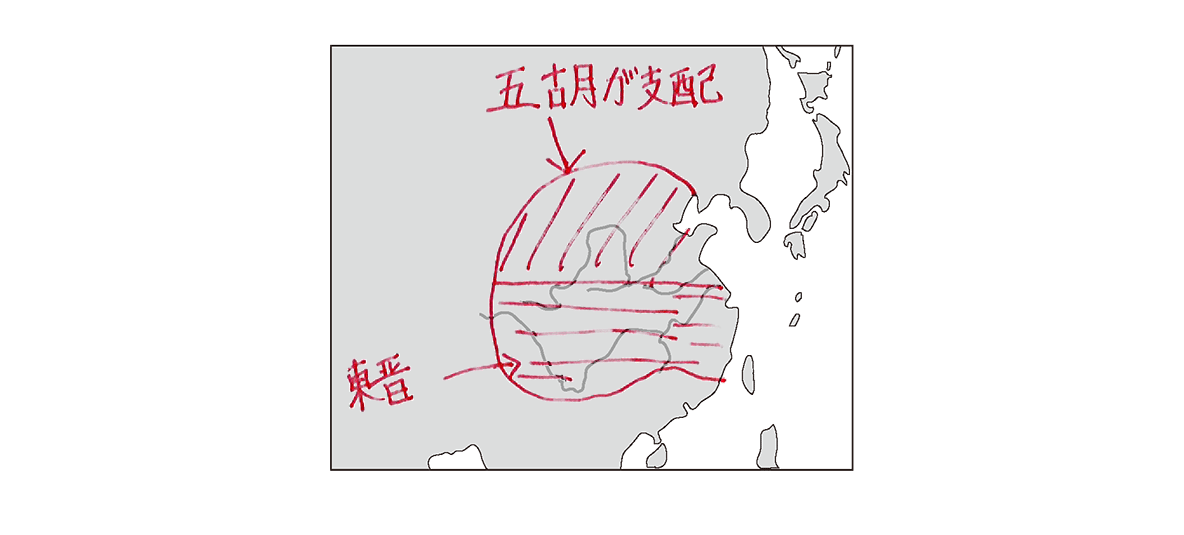 高校世界史 中国の分裂・混乱期1のポイント2、「東晋」の見出しの下にある地図のみ表示/書き込みあり