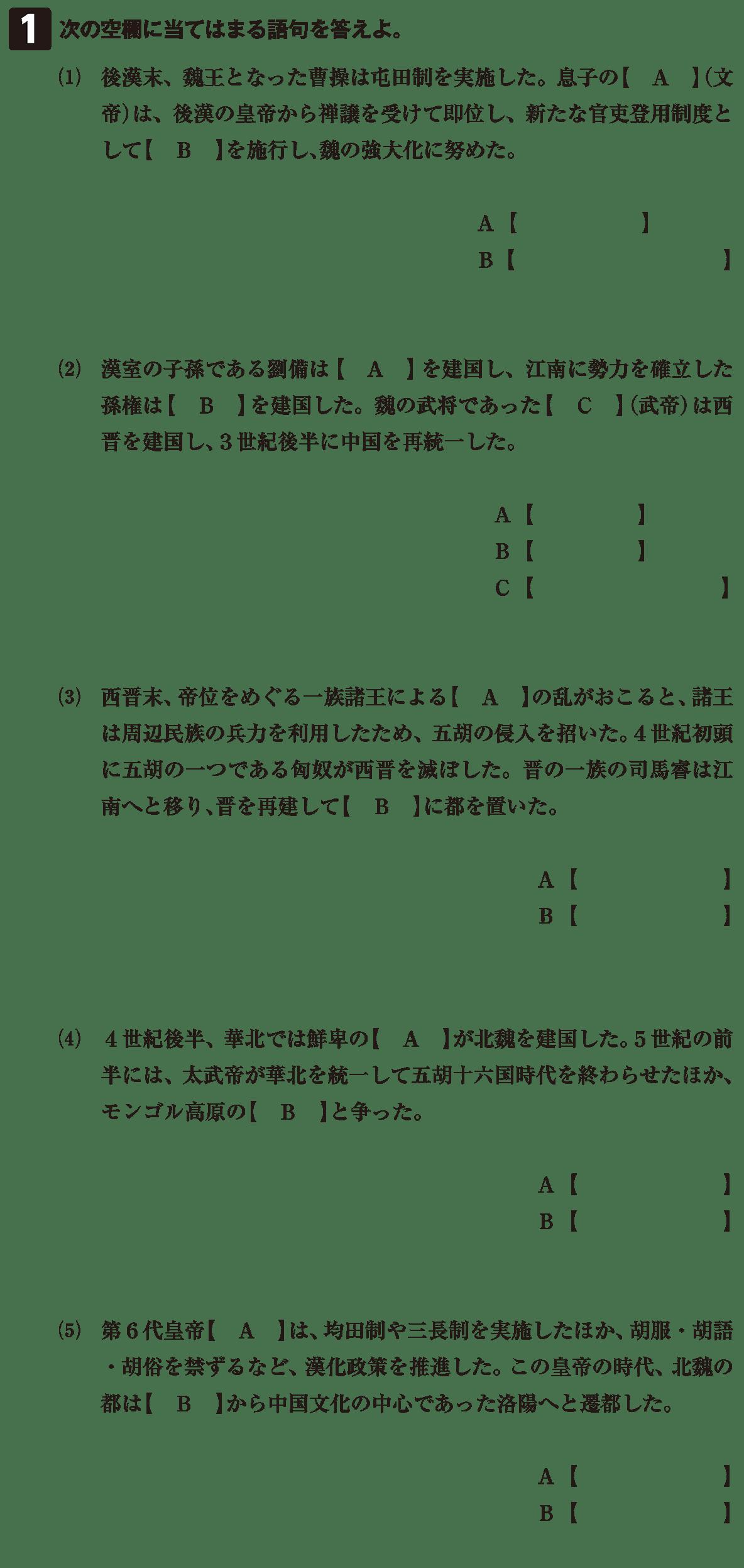高校世界史 中国の分裂・混乱期4 確認テスト(前半)