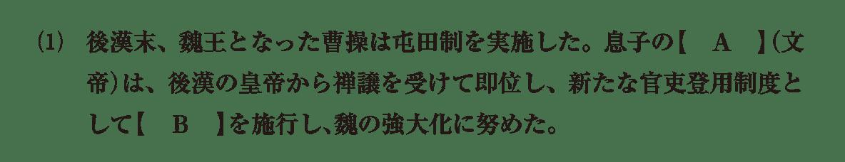 高校世界史 中国の分裂・混乱期4 問題1(1)
