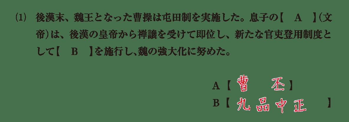 高校世界史 中国の分裂・混乱期4 問題1(1)答えアリ