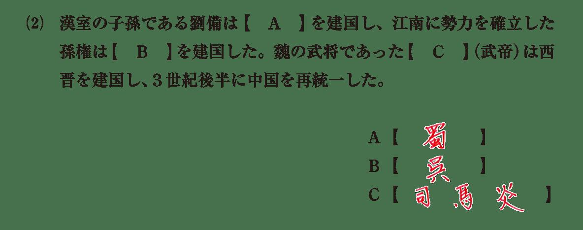高校世界史 中国の分裂・混乱期4 問題1(2)答えアリ