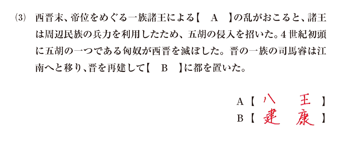 高校世界史 中国の分裂・混乱期4 問題1(3)答えアリ