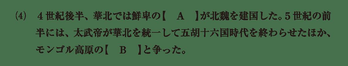 高校世界史 中国の分裂・混乱期4 問題1(4)
