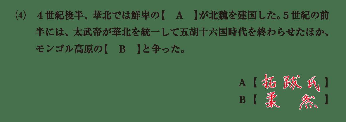 高校世界史 中国の分裂・混乱期4 問題1(4)答えアリ