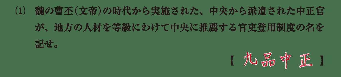 高校世界史 中国の分裂・混乱期5 問題2(1)答えアリ