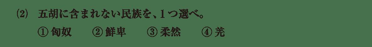 高校世界史 中国の分裂・混乱期5 問題2(2)