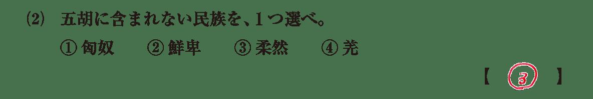 高校世界史 中国の分裂・混乱期5 問題2(2)答えアリ