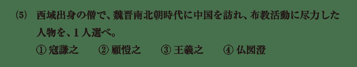 高校世界史 中国の分裂・混乱期5 問題2(5)