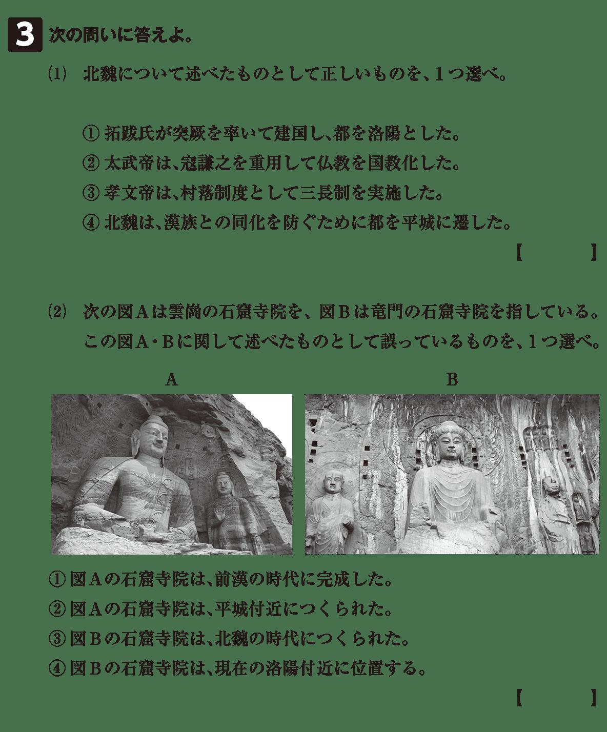 高校世界史 中国の分裂・混乱期5 確認テスト(後半)3