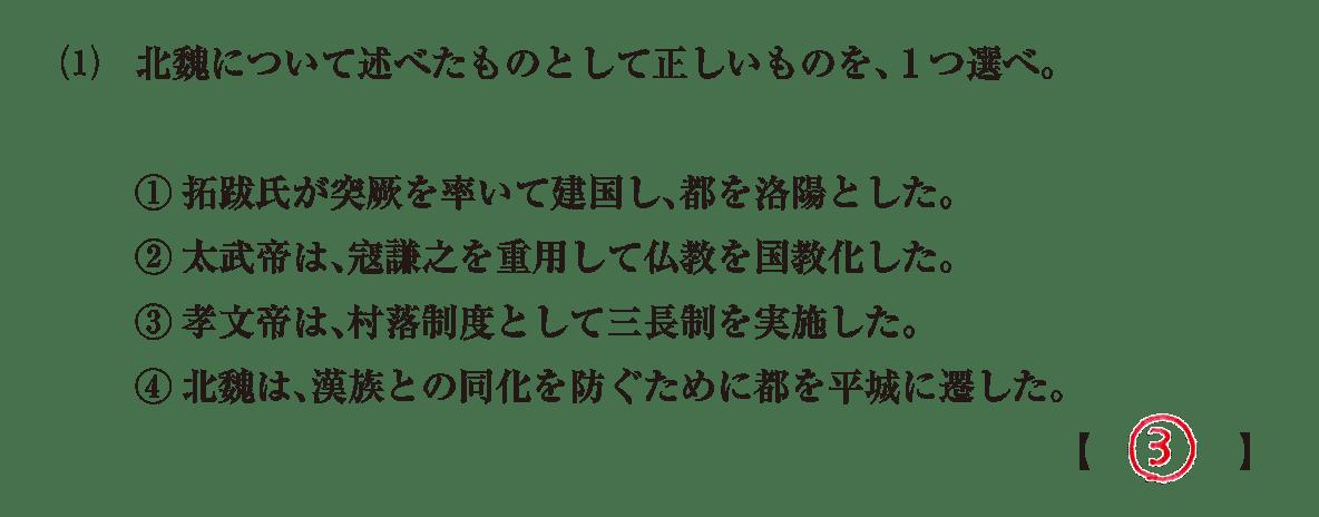 高校世界史 中国の分裂・混乱期5 問題3(1)答えアリ
