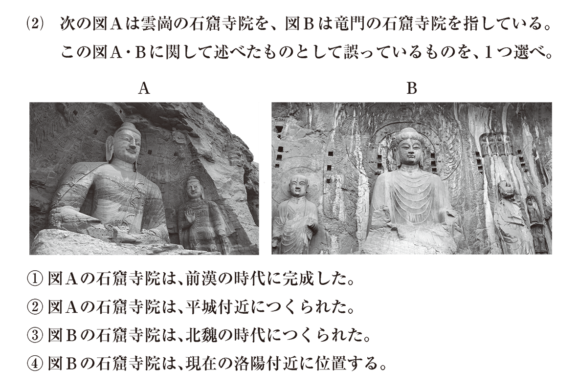 高校世界史 中国の分裂・混乱期5 問題3(2)