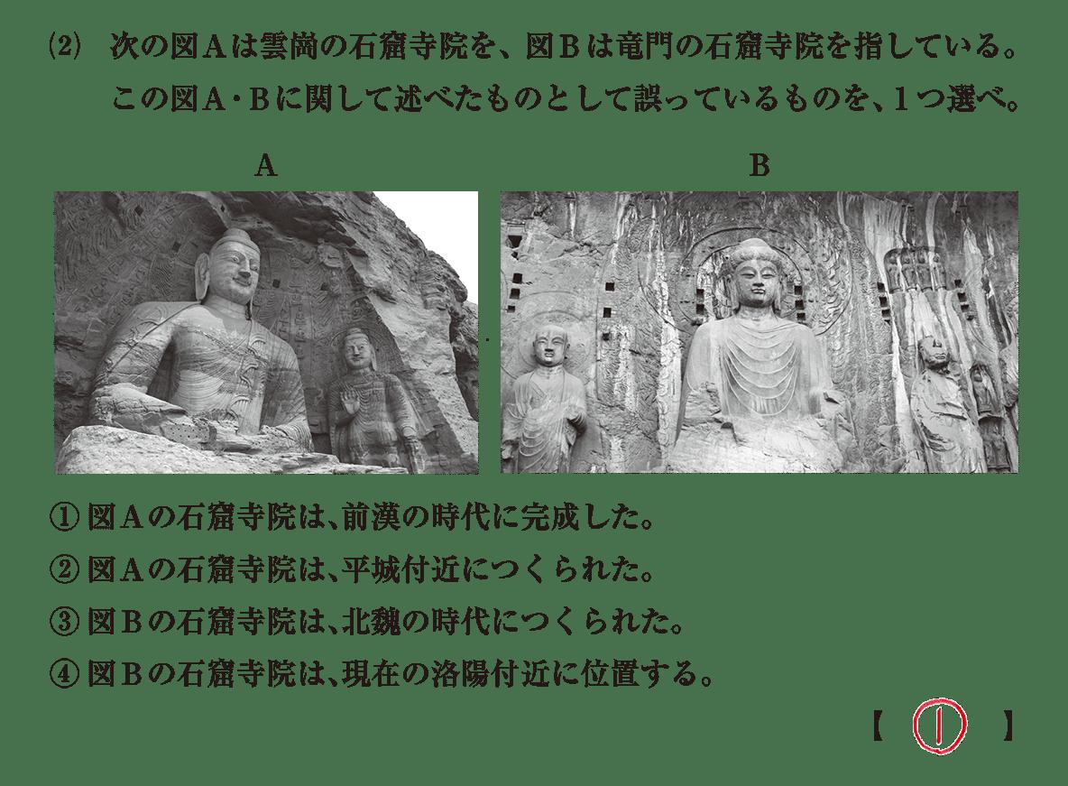 高校世界史 中国の分裂・混乱期5 問題3(2)答えアリ