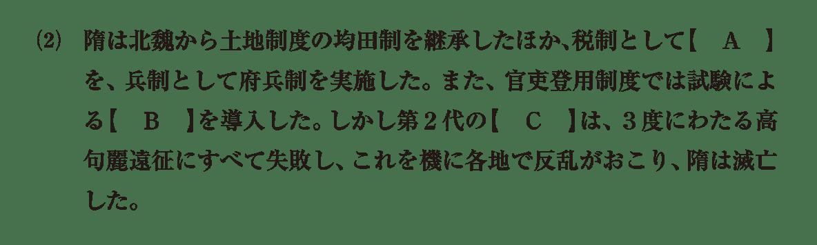 高校世界史 東アジア文明圏の形成6 問題1(2)