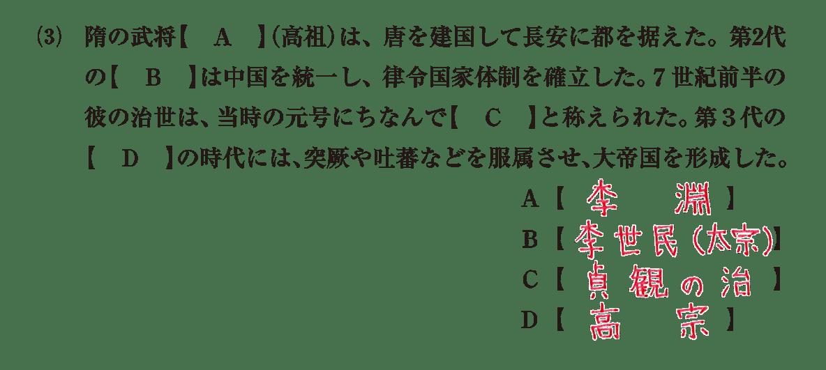 高校世界史 東アジア文明圏の形成6 問題1(3)答えアリ