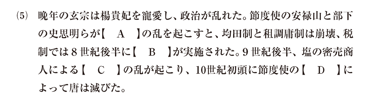 高校世界史 東アジア文明圏の形成6 問題1(5)