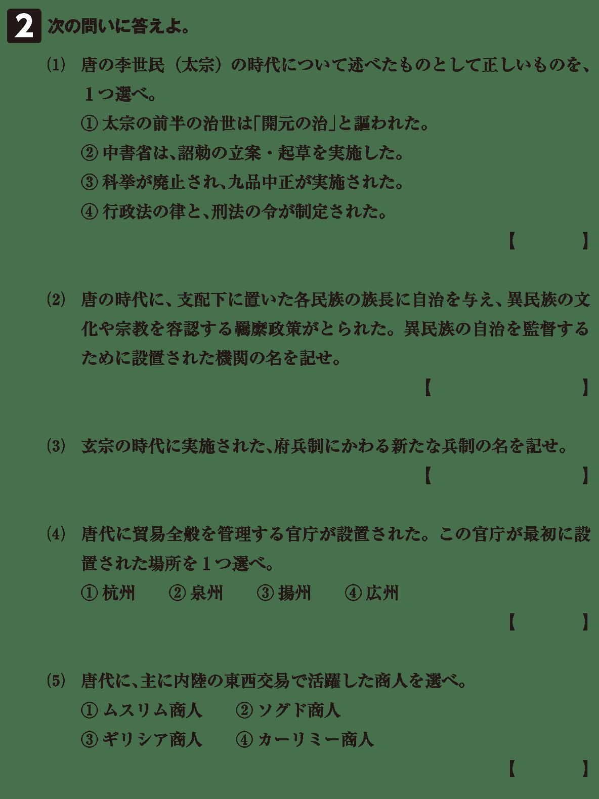 高校世界史 東アジア文明圏の形成7確認テスト(後半)2 空欄