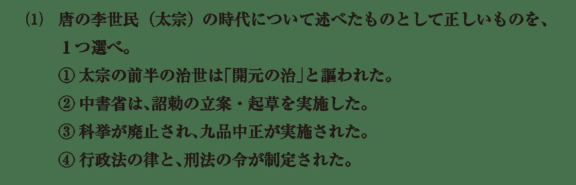 高校世界史 東アジア文明圏の形成7 問題2(1)
