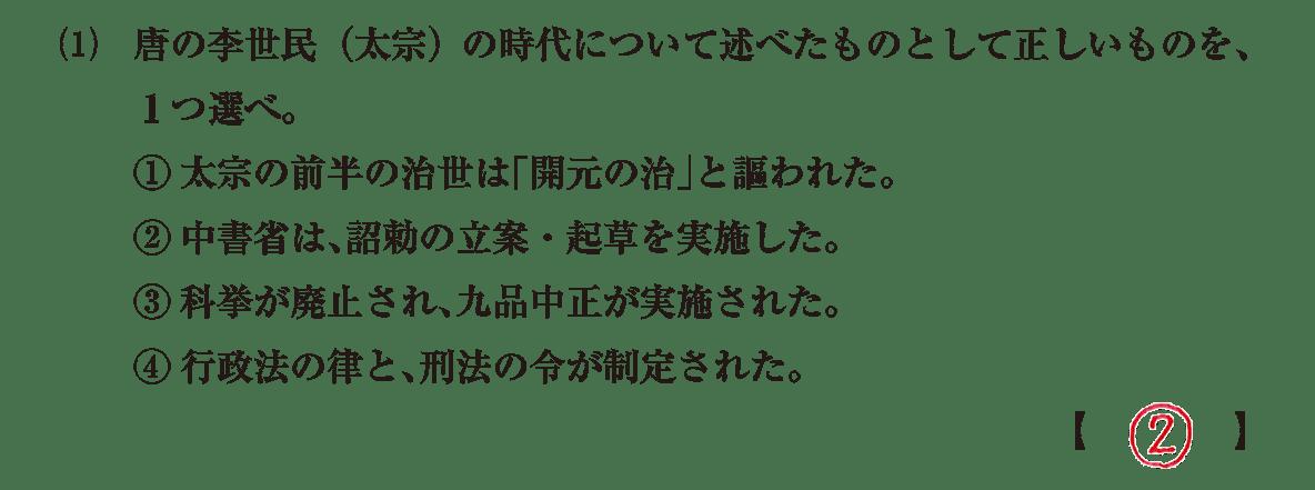 高校世界史 東アジア文明圏の形成7 問題2(1)答えアリ