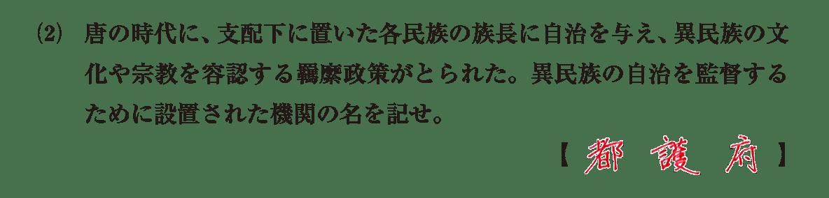 高校世界史 東アジア文明圏の形成7 問題2(2)答えアリ