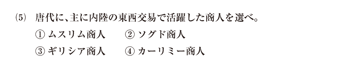 高校世界史 東アジア文明圏の形成7 問題2(5)
