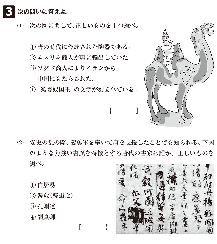高校世界史 東アジア文明圏の形成7確認テスト(後半)3