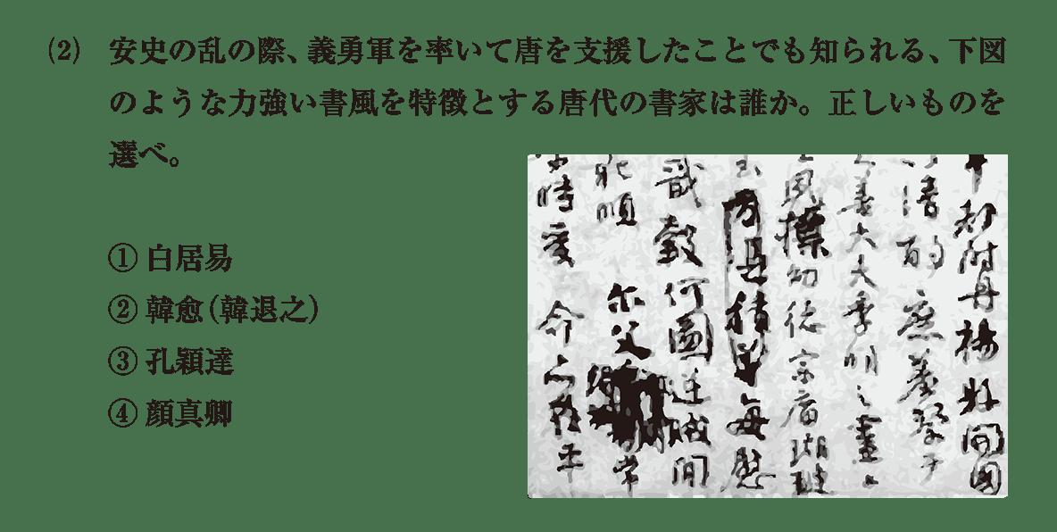 高校世界史 東アジア文明圏の形成7 問題3(2)
