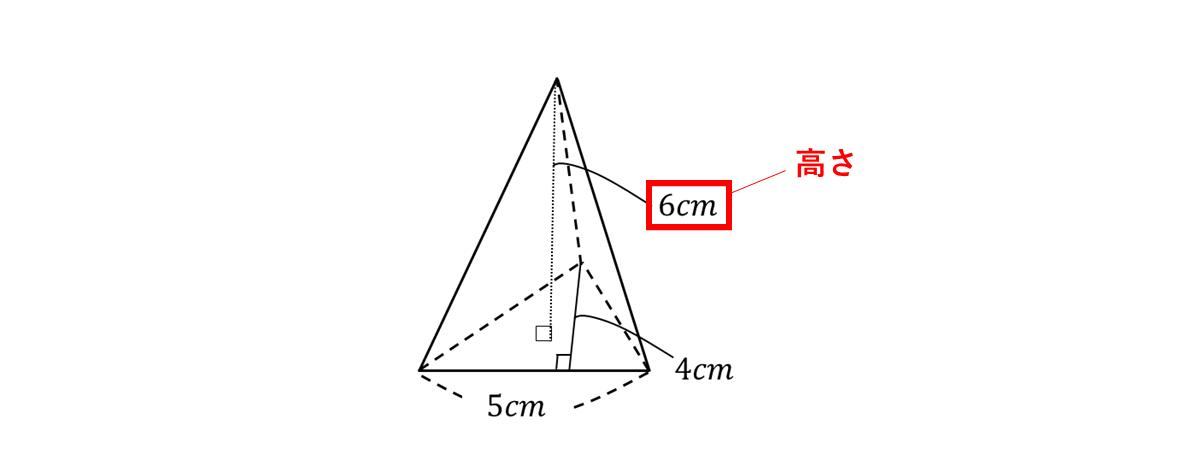 テスト記事 中1 数学7 問題1の見方の図高さ