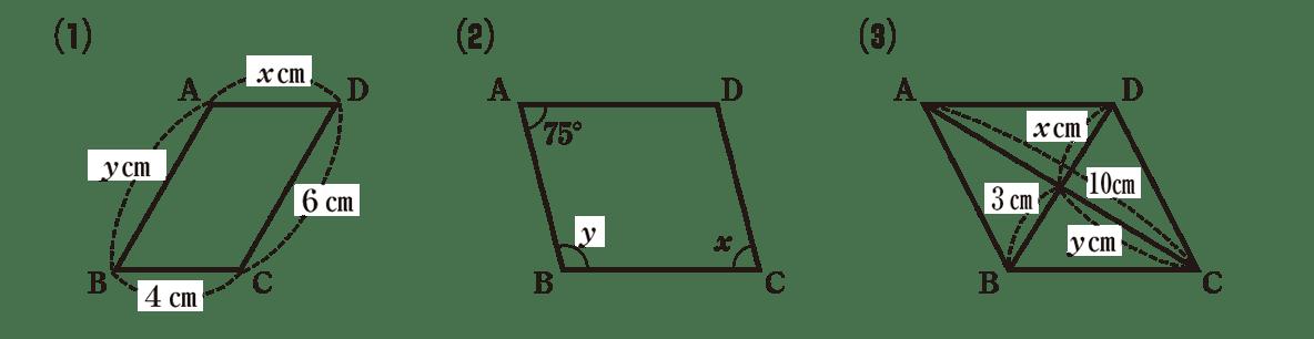 テスト記事 中2 数学2 問題1