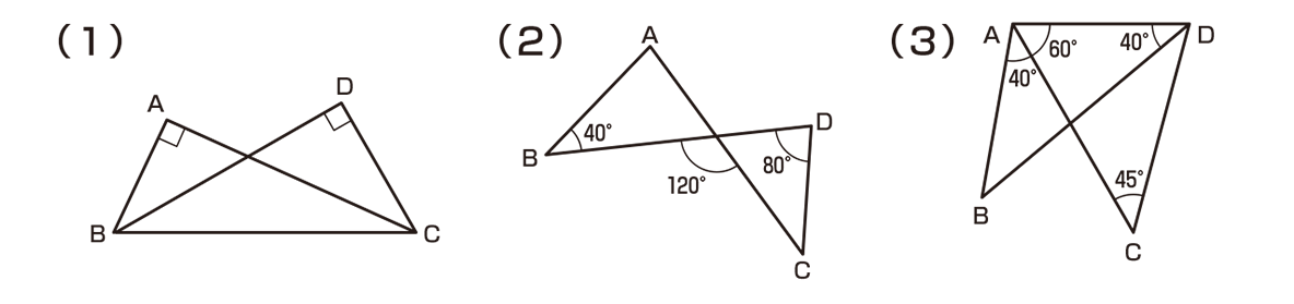 テスト記事 中3 数学2 問題1