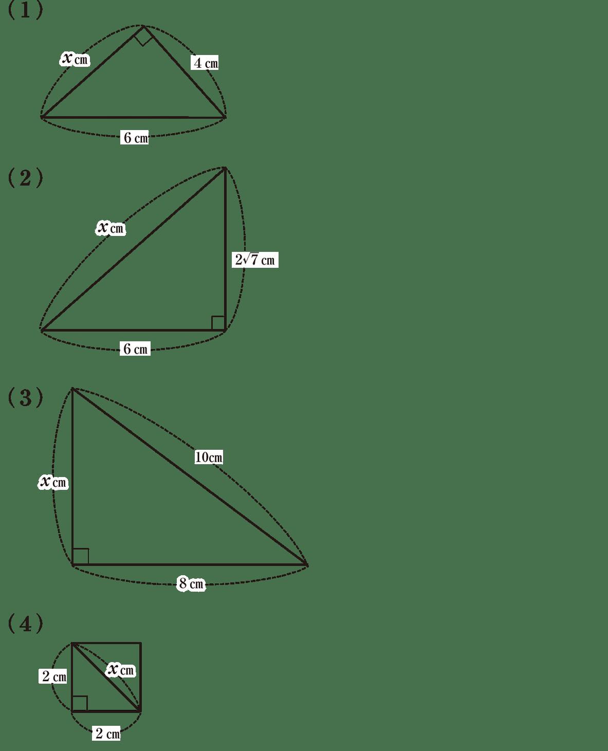テスト記事 中3 数学4 問題1