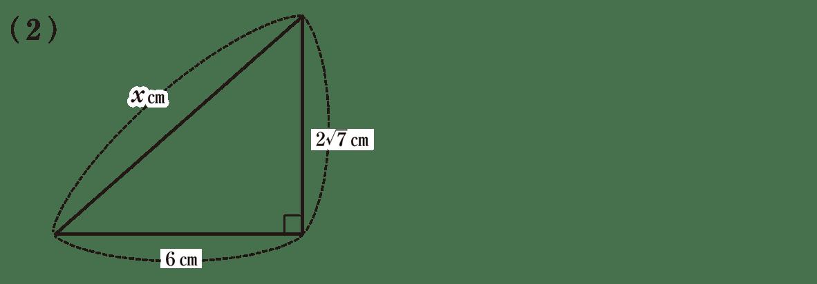 テスト記事 中3 数学4 問題1(2)