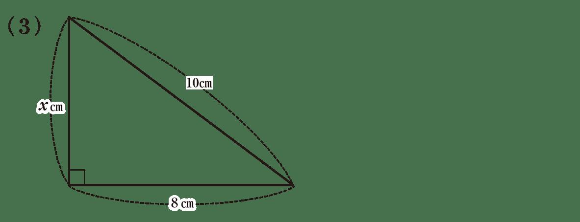 テスト記事 中3 数学4 問題1(3)